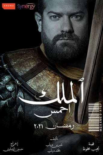 King Ahmose