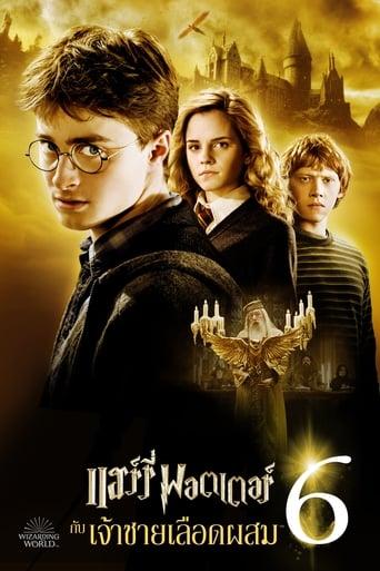 แฮร์รี่ พอตเตอร์ กับ เจ้าชายเลือดผสม