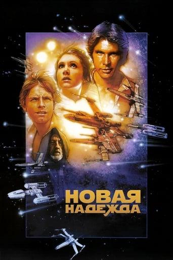 Звёздные войны: Эпизод 4 - Новая надежда