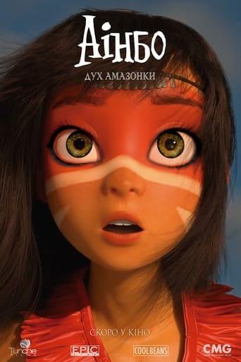 Аінбо: Дух Амазонки