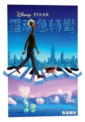 Watch 心灵奇旅 Full Movie Online Free HD 4K