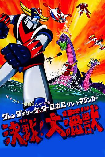 盖塔机器人G对大魔神 决战大海兽