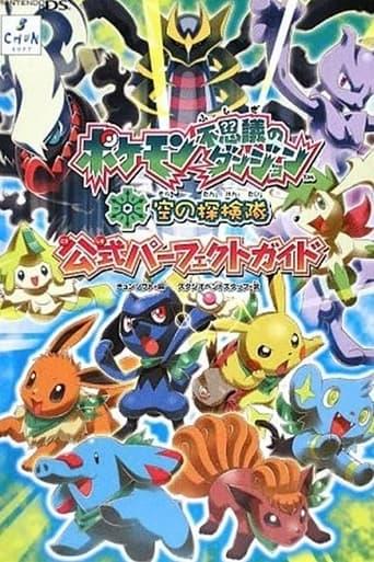 Pokemon Mystery Dungeon: Toki to Yami o Meguru Saigo no Bôken