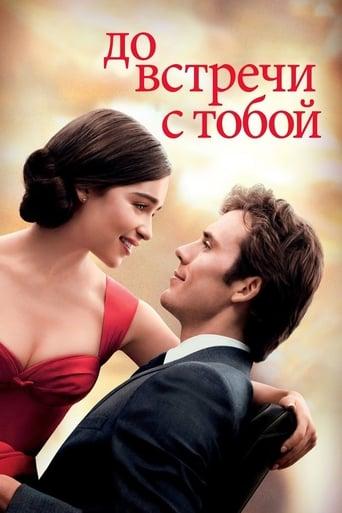 Watch До встречи с тобой Full Movie Online Free HD 4K