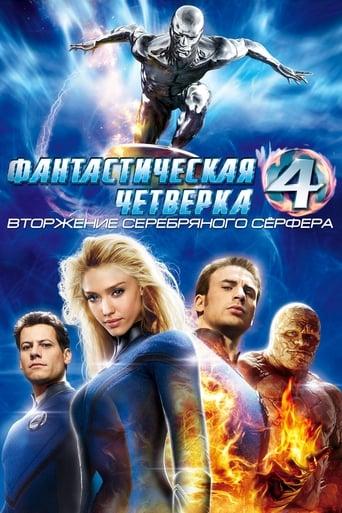 Фантастическая четвёрка: Вторжение Серебряного Серфера