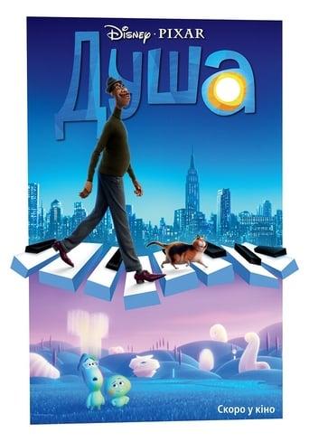 Watch Душа Full Movie Online Free HD 4K