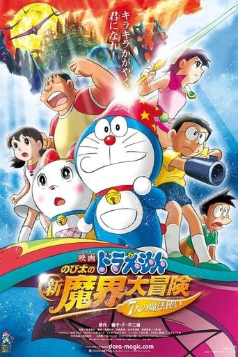 映画ドラえもん のび太の新魔界大冒険 〜7人の魔法使い〜