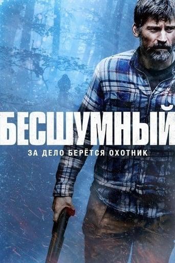 Watch Бесшумный Full Movie Online Free HD 4K