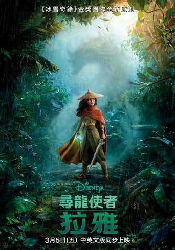 Watch 寻龙传说 Full Movie Online Free HD 4K