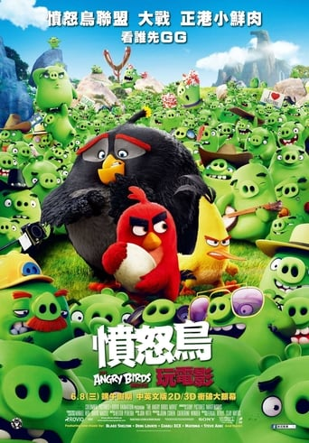 愤怒的小鸟大电影
