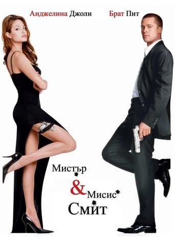 Мистър и мисис Смит