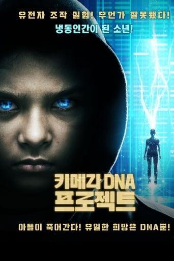 키메라 DNA 프로젝트