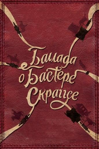 Баллада Бастера Скраггса