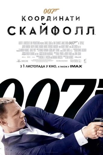 007: Координати Скайфолл