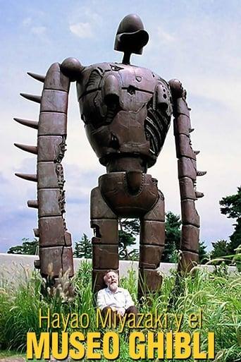 宮崎駿とジブリ美術館
