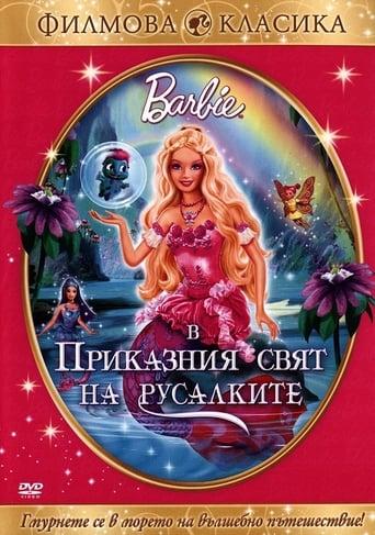 Барби: Приказният свят на русалките