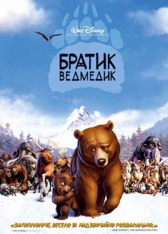 Братик ведмедик