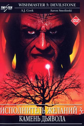 Исполнитель Желаний 3: Дьявольский Камень