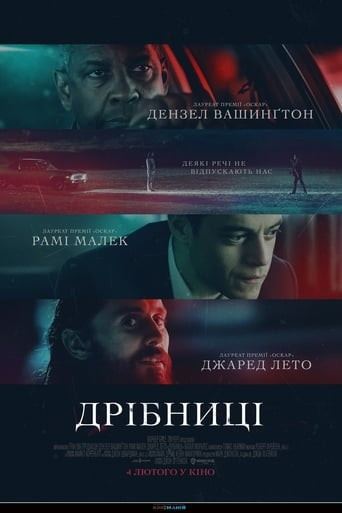 Watch Дрібниці Full Movie Online Free HD 4K
