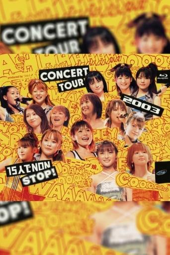 モーニング娘。2003 Autumn 15人でNON STOP!
