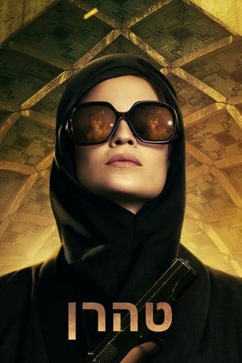 Teherán Temporada 1 Capitulo 6