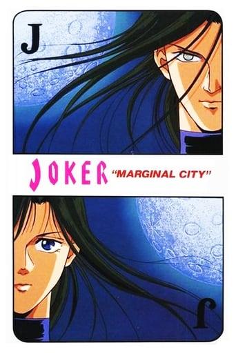 JOKER マージナル・シティ