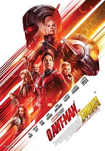 Ο Ant-Man και η Σφήκα