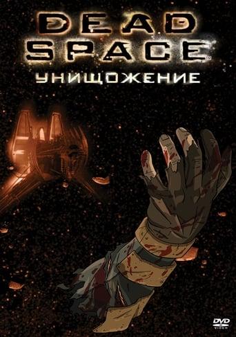 Dead Space: Унищожение