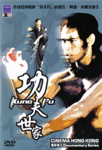 Cinema Hong Kong: Kung Fu