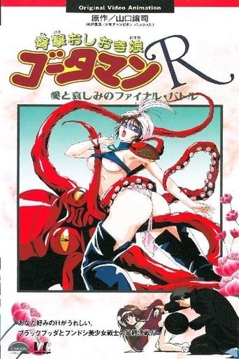Dengeki Oshioki Musume Gotaman R: Ai to Kanashimi no Final Battle!!