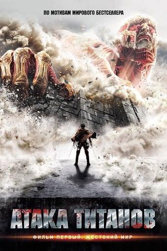 L'Attaque des Titans : L'Avancée des géants