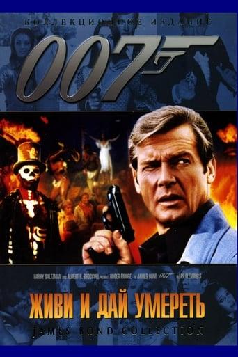 007: Живи и дай умереть