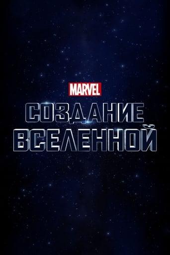 Marvel Studios: Создание Вселенной