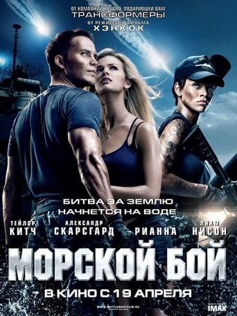 Watch Морской бой Full Movie Online Free HD 4K