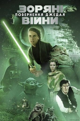 Зоряні війни: Епізод 6 - Повернення Джедая