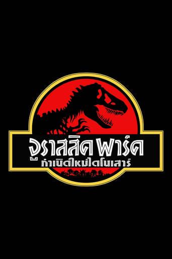 จูราสสิค พาร์ค กำเนิดใหม่ไดโนเสาร์