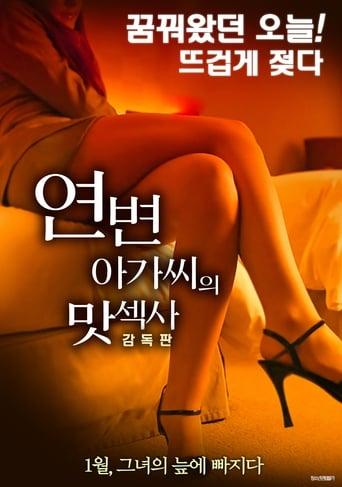 연변 아가씨의 맛섹사 - 감독판
