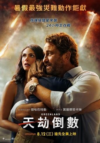 Watch 末日逃生 Full Movie Online Free HD 4K