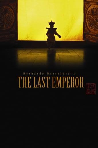 Ο Τελευταίος Αυτοκράτορας