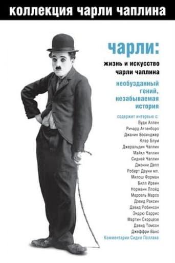 Чарли: Жизнь и искусство Чарли Чаплина