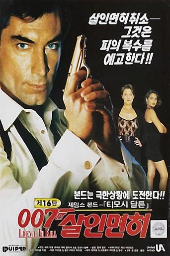 007 살인 면허