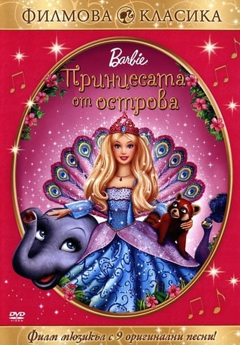 Барби: Принцесата от острова