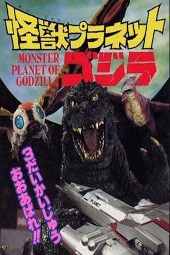 Monster Planet of Godzilla