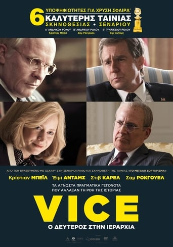 Vice: Ο Δεύτερος στην Ιεραρχία