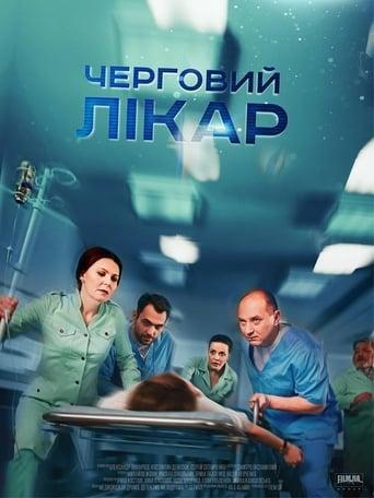 Черговий лікар