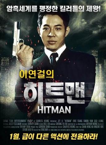 이연걸의 히트맨