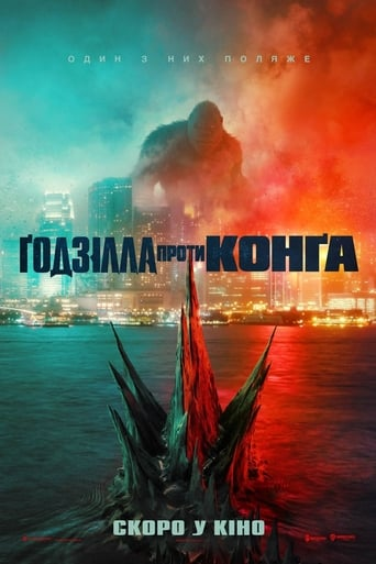 Watch Ґодзілла проти Конґа Full Movie Online Free HD 4K