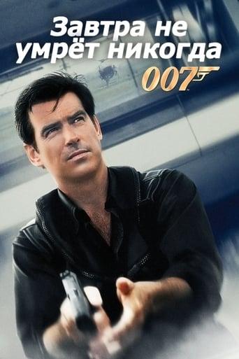 007: Завтра не умрёт никогда