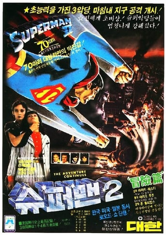 슈퍼맨 2