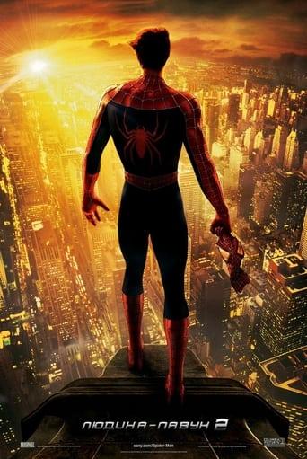 Людина-павук 2